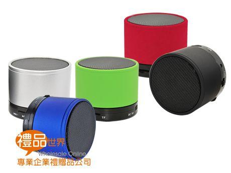 圓柱藍芽音箱