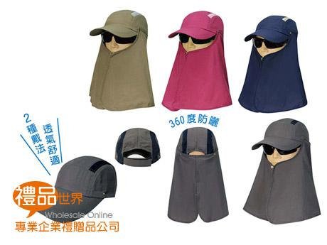 抗UV戶外護頸披肩帽