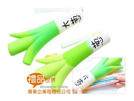 大蔥矽膠筆袋