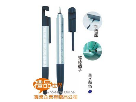 3合1尺規觸控筆