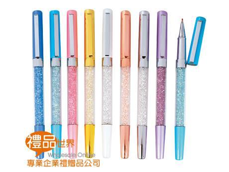 水鑽中性筆
