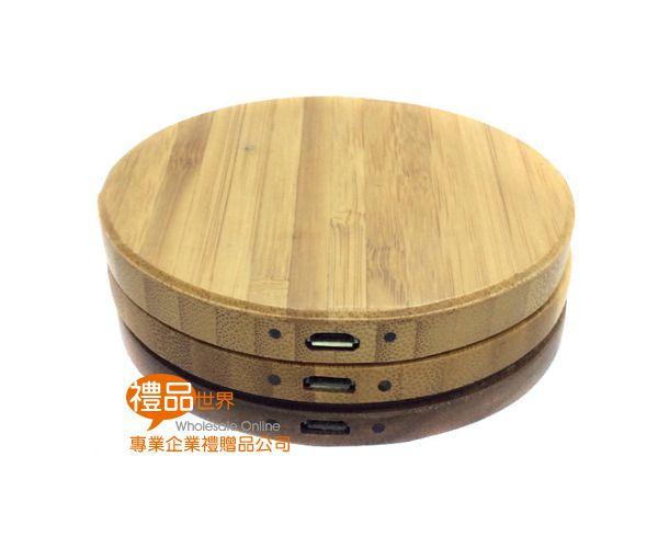 原木無線充電器