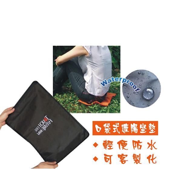 多用途遮陽手環座墊