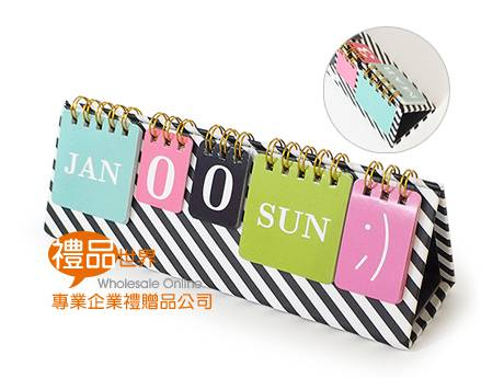 漾彩翻頁式桌曆