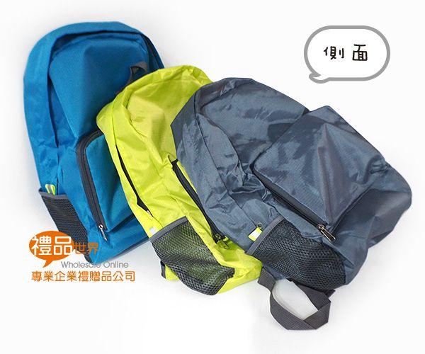 輕便折疊後背包