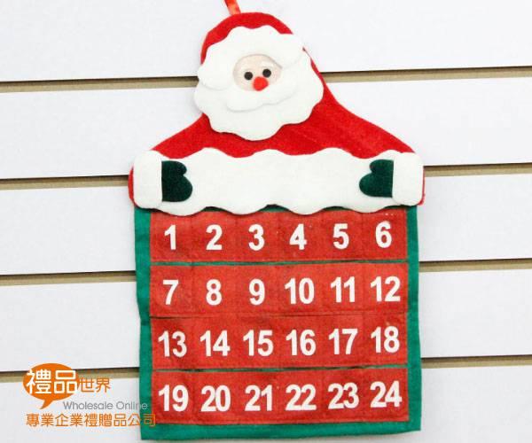 聖誕老人掛曆