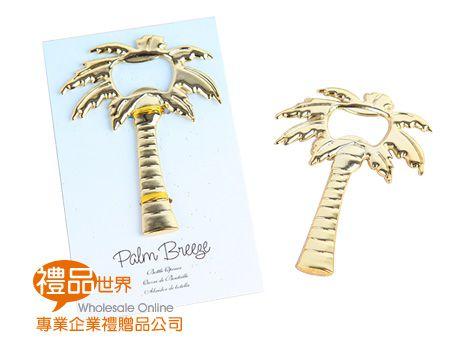 椰子樹造型開瓶器