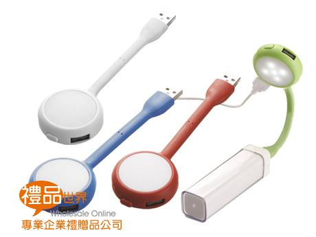 多功能HUB USB隨身燈