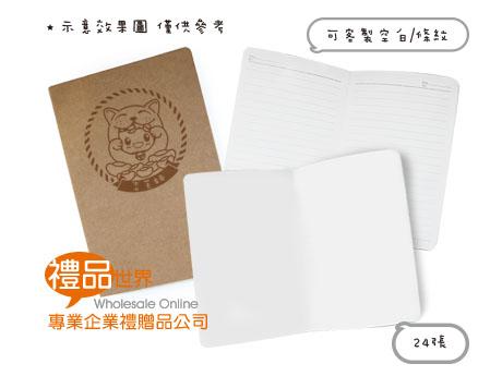 簡約牛皮原色筆記本(A5)