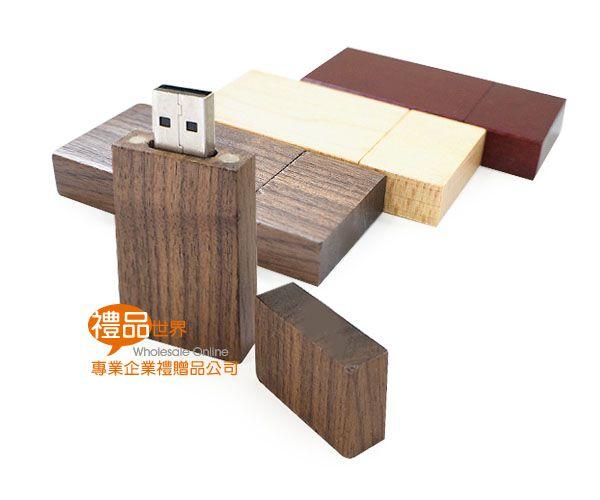 木紋簡約隨身碟
