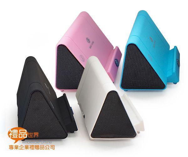 三角無線音箱