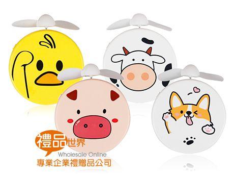 可愛動物攜式風扇