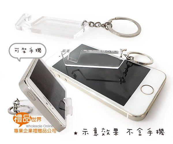 壓克力手機架鑰匙圈
