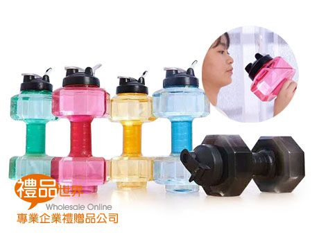 啞鈴造型隨身瓶2500ml
