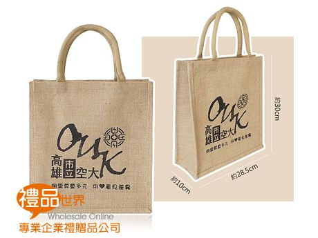 客製化麻布購物袋28x30x10cm