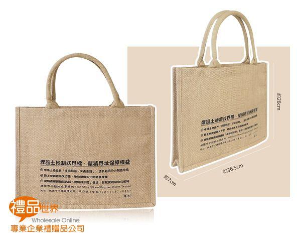 客製化麻布購物袋26x36x7cm