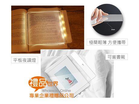 LED平板閱讀燈