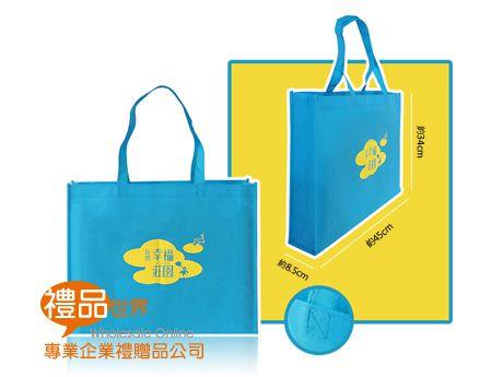 客製化不織布購物袋34x45x8.5cm