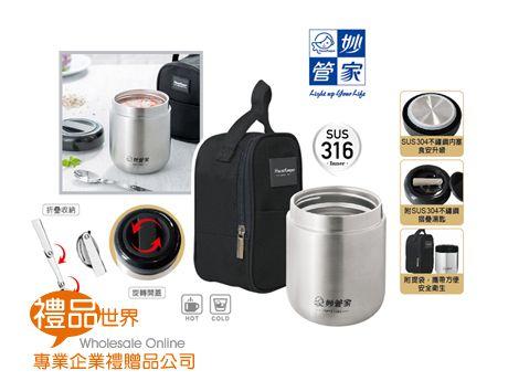 妙管家316燜燒罐提袋組500ml