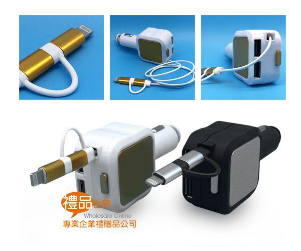 多功能USB二合一車充