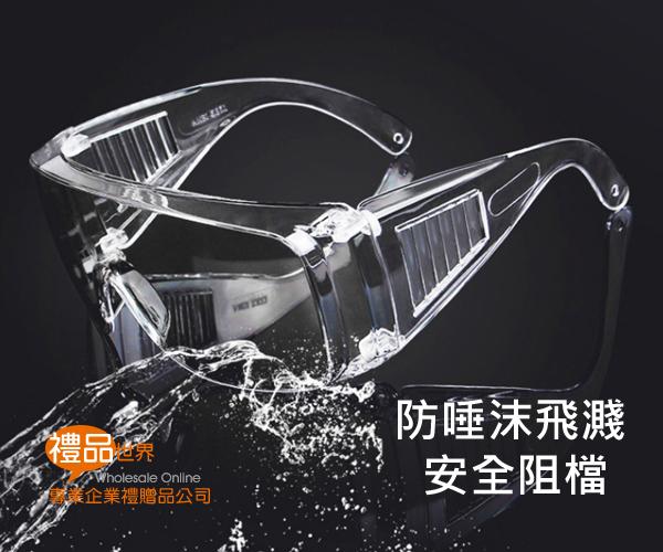 抗疫護目鏡