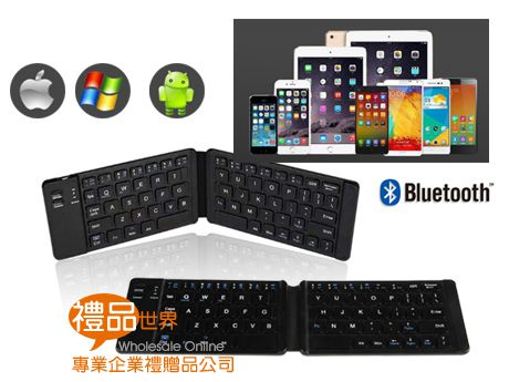 無線藍芽折疊鍵盤