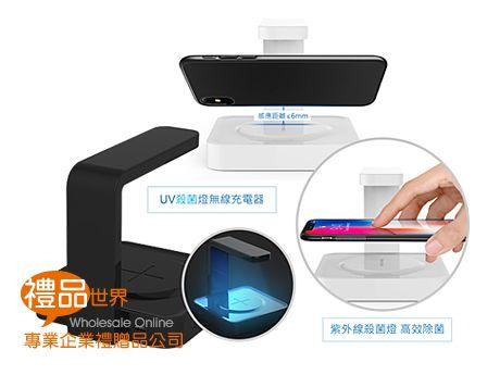 UV殺菌燈無線充電器