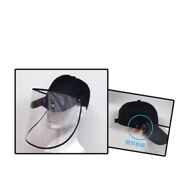 防飛沫防護棒球帽