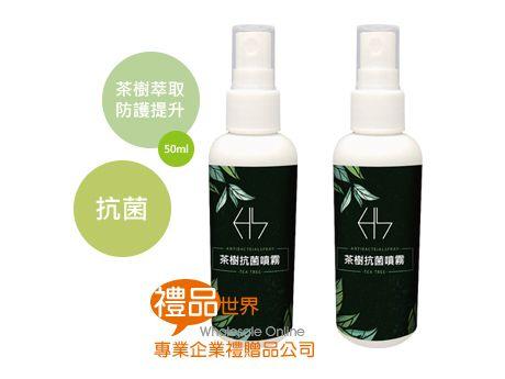 茶樹精油抗菌噴霧50ml