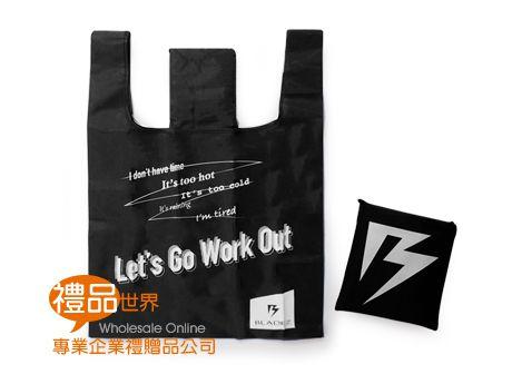 客製化連袋折疊購物袋