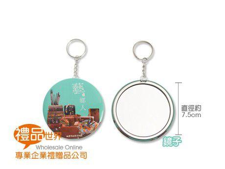 客製化馬口鐵鏡子鎖圈