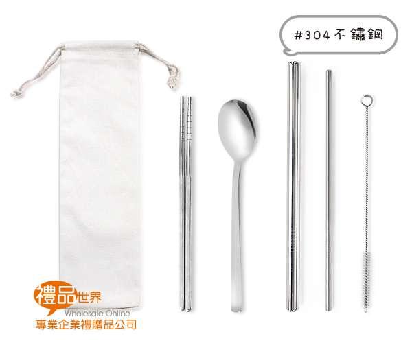 環保不鏽鋼吸管餐具5入組(束口袋)