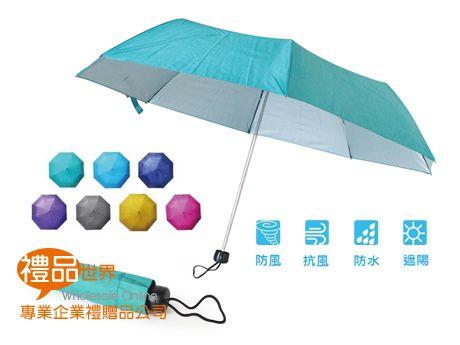 九和素面手開三折傘