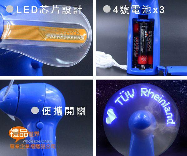 客製化LED閃字風扇