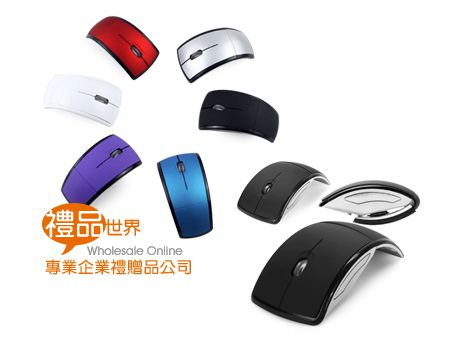 時尚無線折疊滑鼠