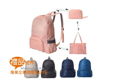 兩用折疊背包手提袋