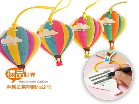 熱氣球行李吊牌