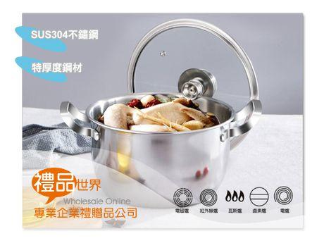 御膳不鏽鋼雙耳湯鍋4.1L