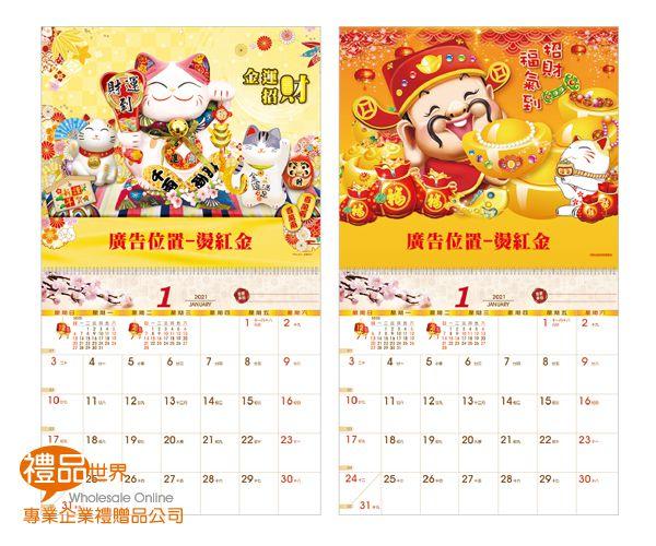 小6K招財月曆