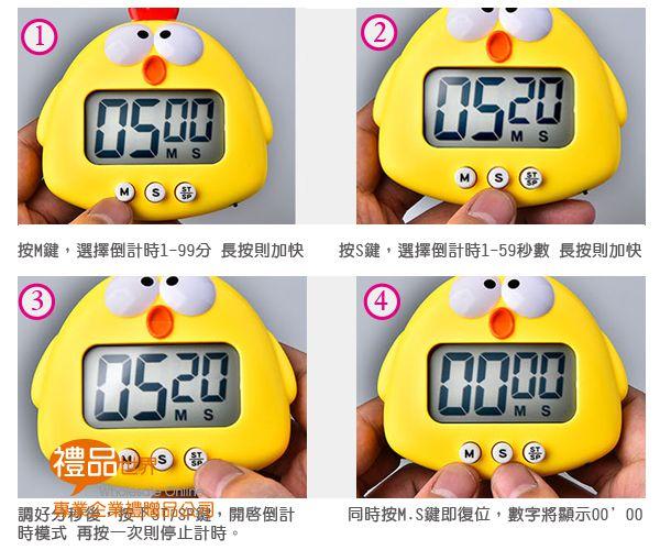 小雞造型定時器