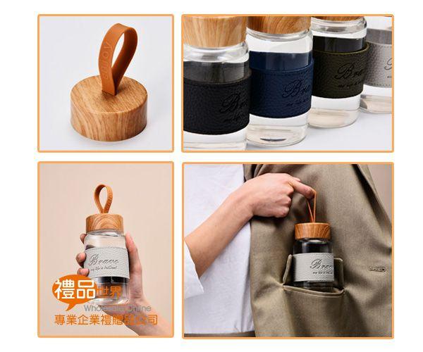木紋皮套玻璃瓶300ml