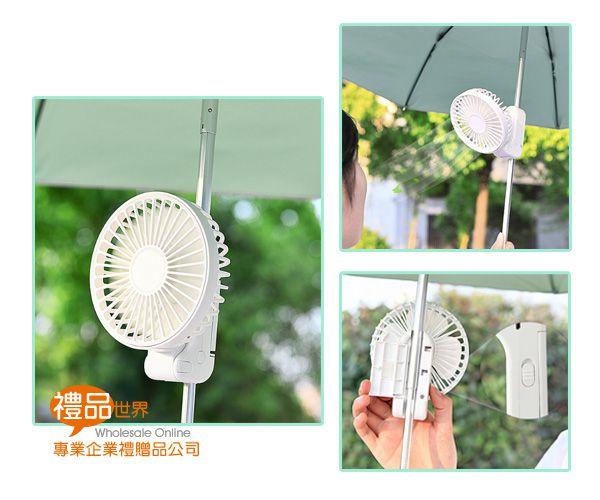 傘用夾式折疊風扇