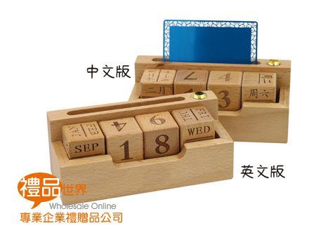 木質名片座萬年曆
