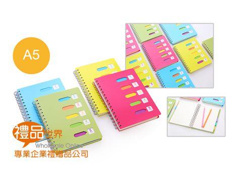 糖果色分類筆記本(A5)