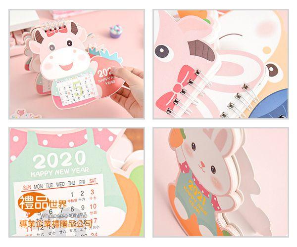 可愛動物造型桌曆