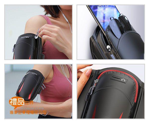 時尚運動手機臂包