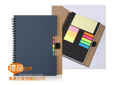 客製化便利貼組合筆記本(A5)