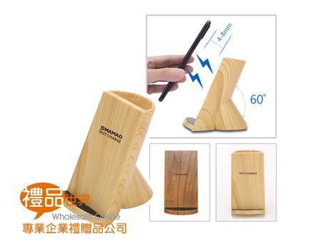 仿木筆筒無線充電器