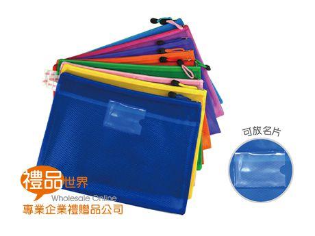 繽紛PVC文件袋(A4)