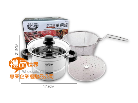 多功能萬用鍋
